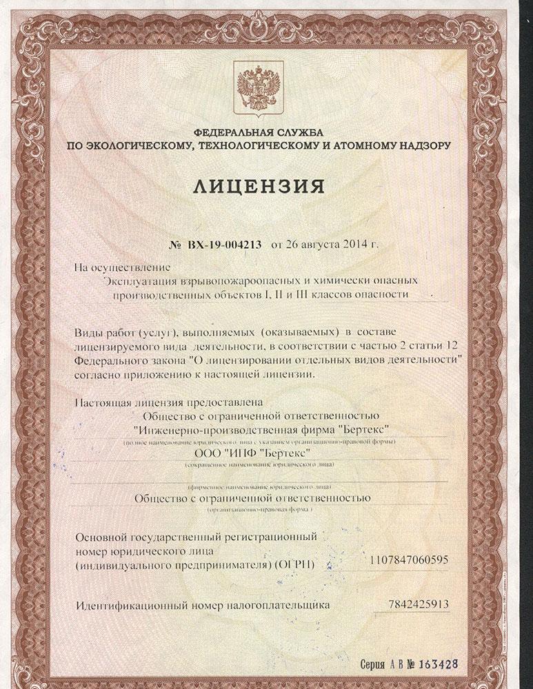 лицензия на газовую котельную