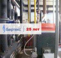 Компании «Бертекс» - 25 лет!