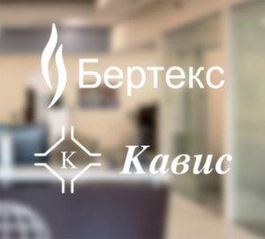 Компания «Бертекс» объединилась с группой компаний «Кавис»
