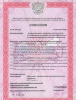 Компания Бертекс получила лицензию на работы со средствами обеспечения пожарной безопасности зданий и сооружений