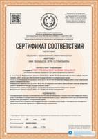 """Получен Сертификат Соответствия ООО """"Бертекс"""" стандарту ГОСТ РПО 2016:2019"""