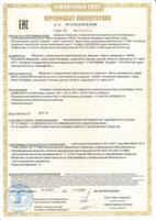 """Новый сертификат соответствия на продукцию ООО """"Бертекс"""""""