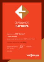"""Партнерский сертификат компании """"Виссманн"""""""
